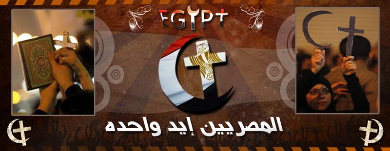 """Manifesto con croce e luna crescente e scritta """"Gli Egiziani una mano sola"""""""