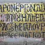 Nuove scoperte e splendenti mosaici nei restauri alla chiesa della Natività di Betlemme