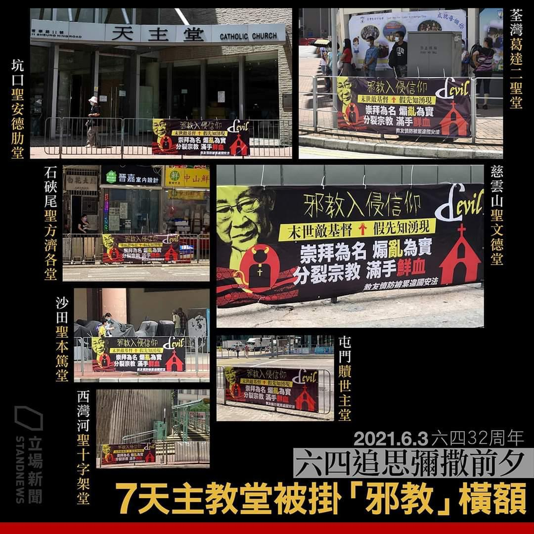 Pro-CCP posters posted at the Catholic churches which commemorated the thousands dead at the Tiananmen Massacre (AsiaNews.it)