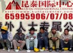 031206_CHINA-WORKERS-WAGES1b.jpg