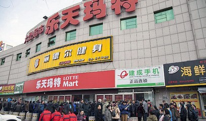 CINA_-_COREA_DEL_SUD_-_0314_-_THAAD,_le_ritorsioni_economiche_di_Pechino_provano_l'economia_di_Seoul.jpg